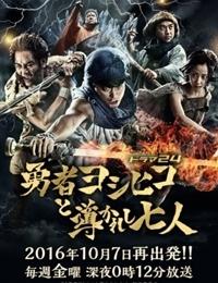 Yuusha Yoshihiko to Michibikareshi Shichinin