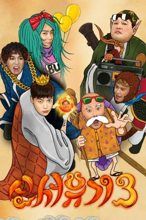 New Journey to the West 3