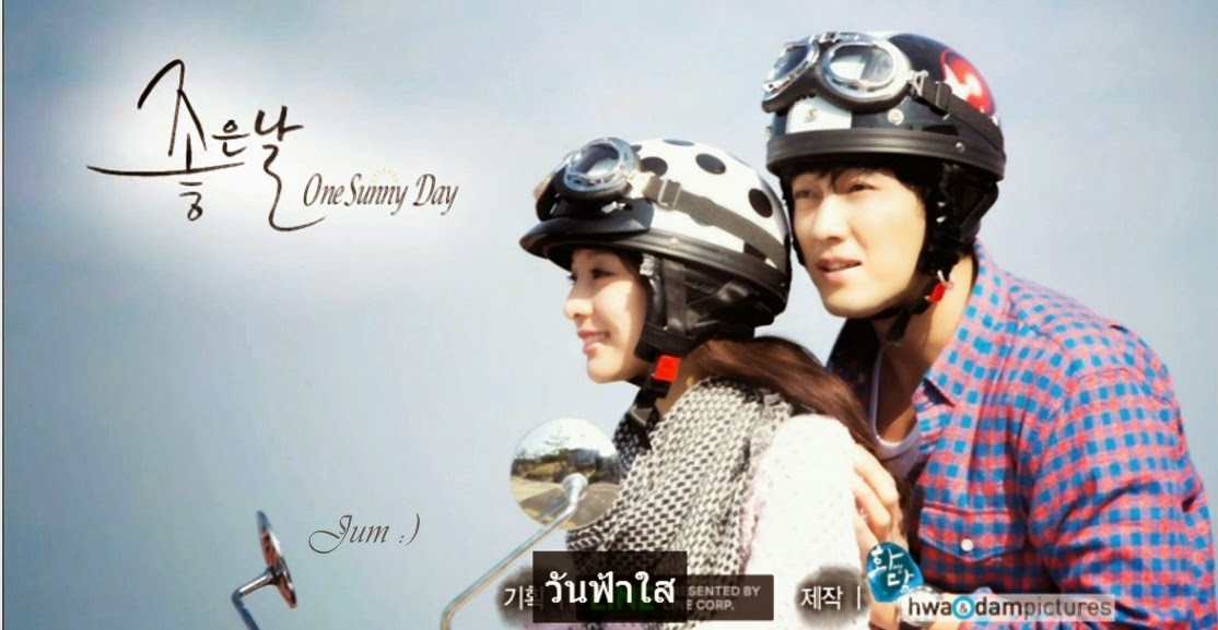 One Sunny Day (2014)
