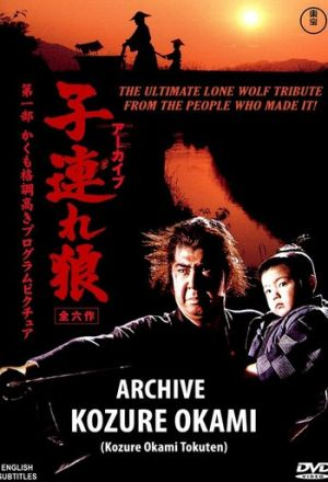 Archive: Lone Wolf and Cub
