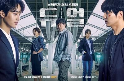 Duel (Korean Drama)