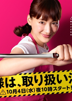 Okusama wa, Tori Atsukai Chui (2017)