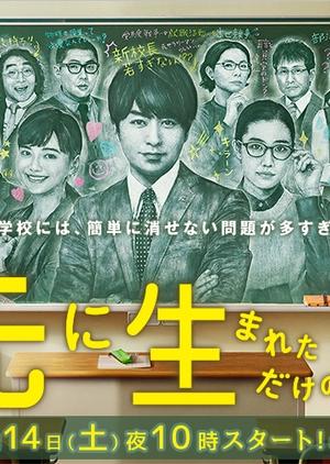 Saki ni Umareta Dake no Boku (2017)