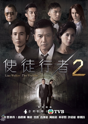 Line Walker: The Prelude (2017)