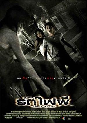 Train of the Dead (2007)