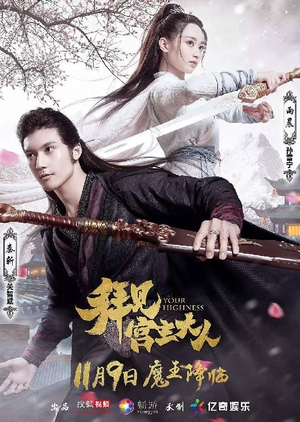 Your Highness (2017)