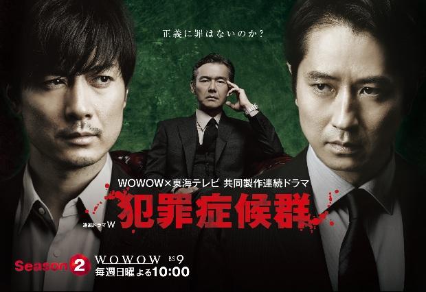 Hanzai Shokogun Season 2 (2017)