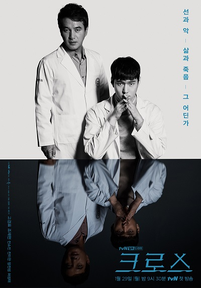 Cross (Korean Drama)