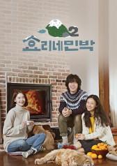 Hyori's Bed And Breakfast: Season 2 (2018)