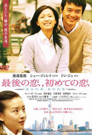 Last Love First Love (2004)