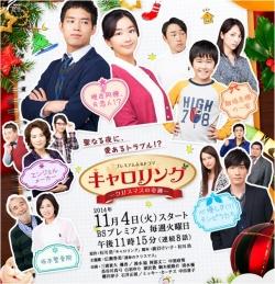 Caroling Christmas no Kiseki