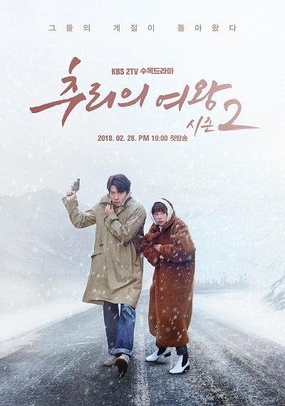 Queen of Mystery 2 (2018)