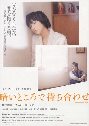 Waiting in the Dark (2006)