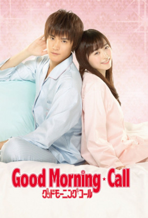 Good Morning Call - Our Campus Days (2017)