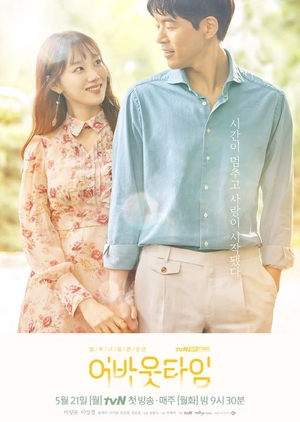 About Time (2018)