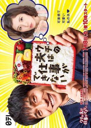 Uchi no Otto wa Shigoto ga Dekinai (2017)