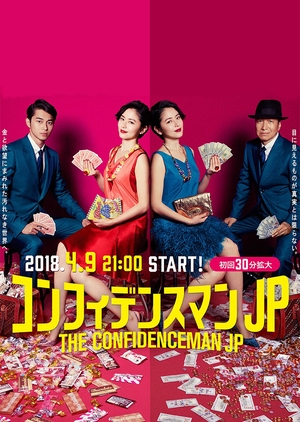 The Confidence Man JP (2018)