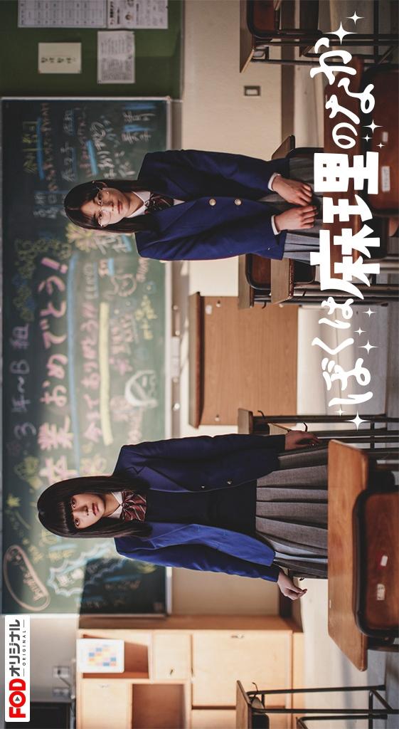 Boku wa Mari no Naka (2017)