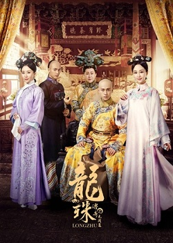 Legend of the Dragon Pearl: The Indistinguishable Road (2017)
