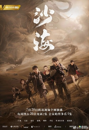 Tomb of the Sea (2018)
