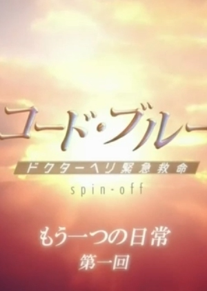 [SP] Code Blue Spin-off -Mou Hitotsu no Nichijou