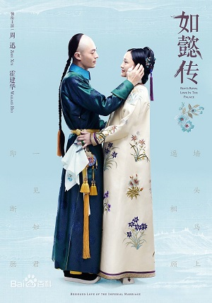 Ruyi's Royal Love in the Palace (2018)