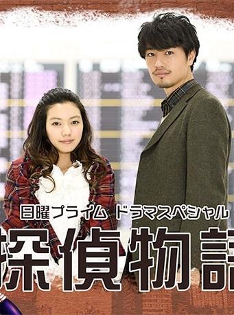Tantei Monogatari (2018)