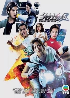 The Stunt (2018)