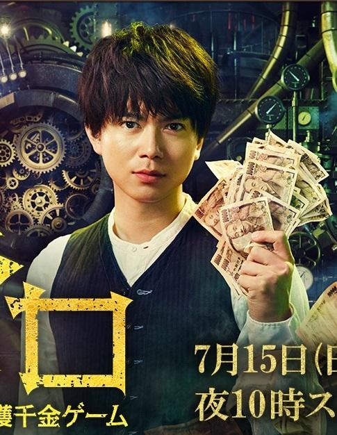 Zero: Ikkaku Senkin Game (2018)