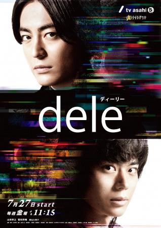 dele (2018)
