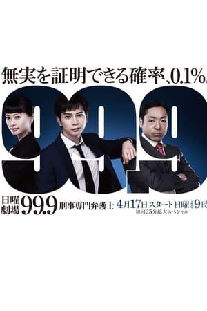 99.9 Keiji Senmon Bengoshi Season 2