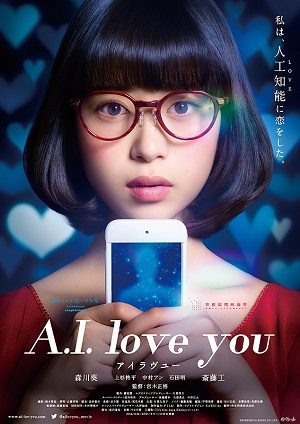A.I. love you (2016)