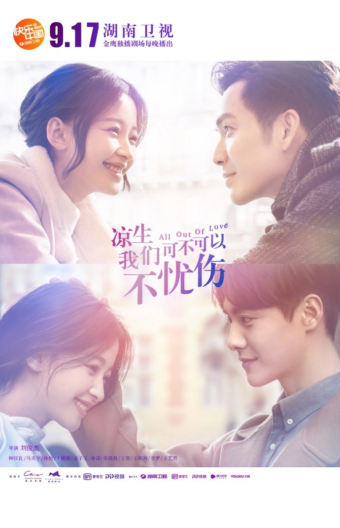 All Out of Love (2018)