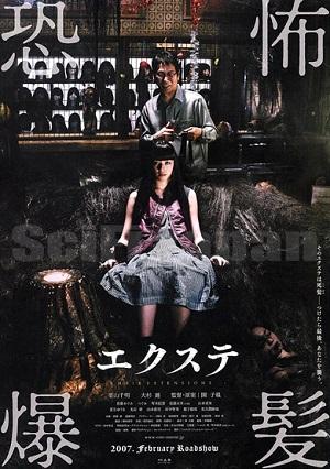 Exte (2007)