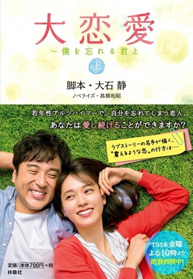 Dai Renai - Boku wo Wasureru Kimi to (2018)