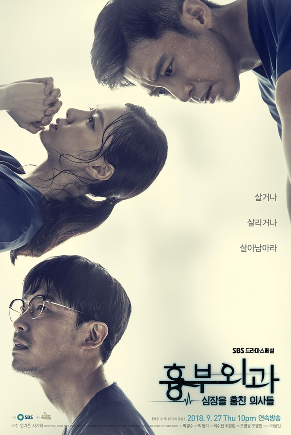 Two Lives One Heart (2018)