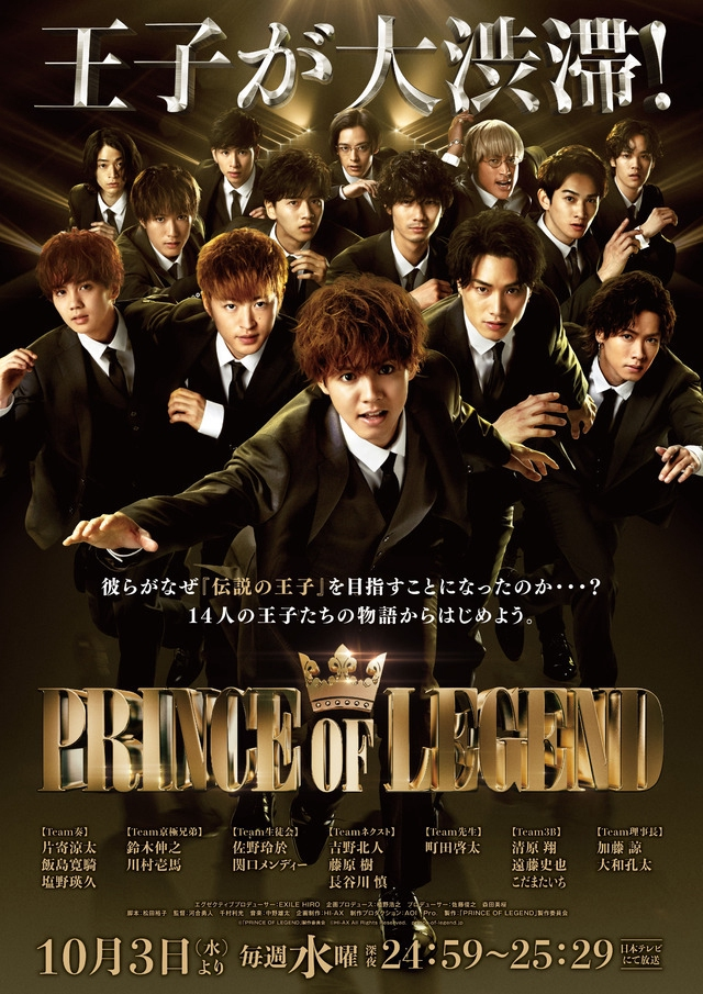 Prince of Legend (2018)