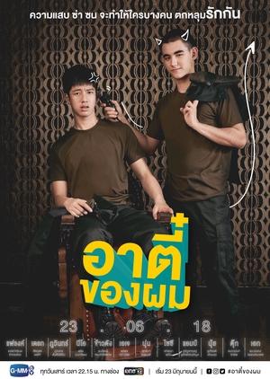 Watch Thailand Drama Online Free | KissAsian