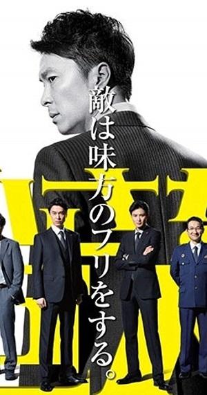 Chiisana Kyojin (2017)