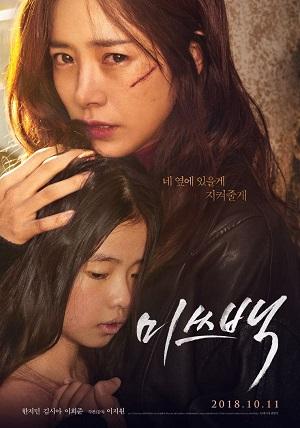 Miss Baek (2018)