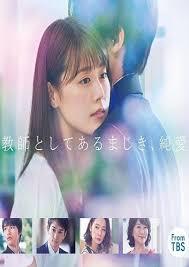 Chugakusei Nikki (2018)