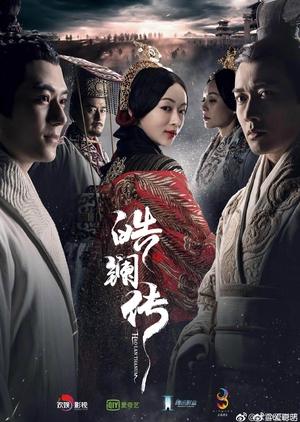 The Legend of Hao Lan (2019)