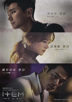Item (2019)