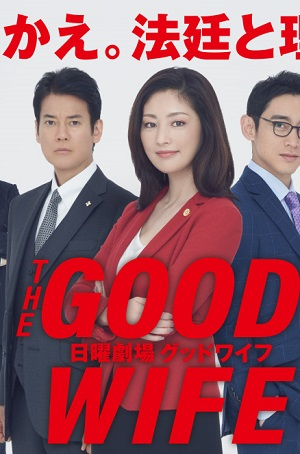 The Good Wife (2019)