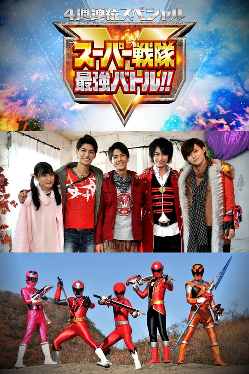 4 Week Continuous Special Super Sentai Strongest Battle!! (2019)