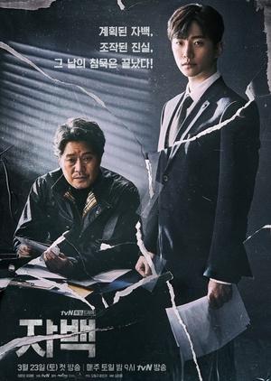 Confession (2019)
