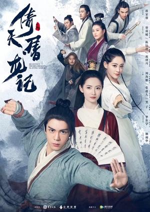 Heavenly Sword and Dragon Slaying Sabre (2019)