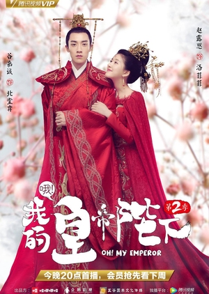 Oh! My Emperor: Season Two (2018)