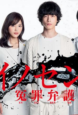 Innocence: Enzai Bengoshi (2019)