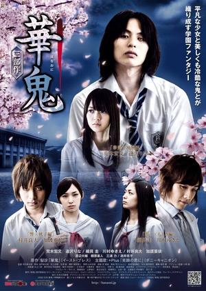 Hanaoni (2009)